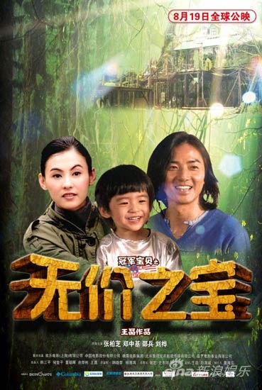 张柏芝、Lucas、郑伊健家庭海报