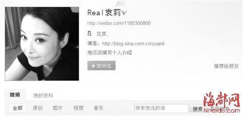 袁莉在微博上回应透视装