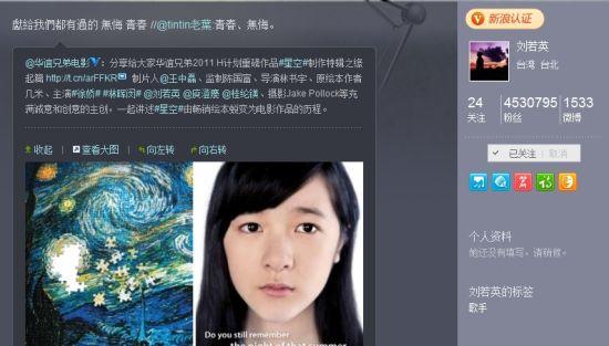 主演刘若英微博推荐《星空》