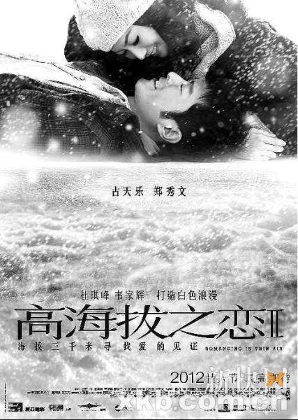《高海拔之恋Ⅱ》
