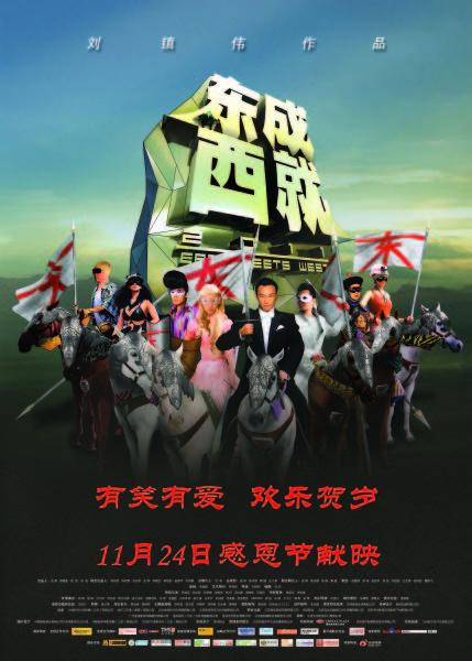 《东成西就2011》白马海报