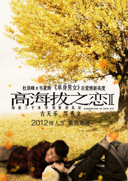 粉丝设计《高海拔之恋2》秋天版海报