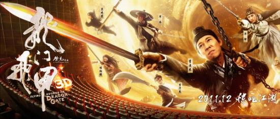 《龙门飞甲》imax横版海报
