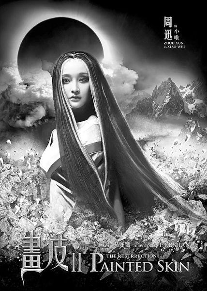 《画皮2》周迅海报
