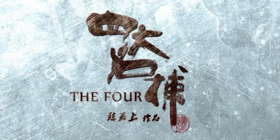 《四大名捕》主视觉Logo 充满金属质感