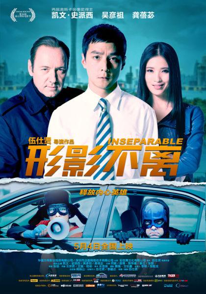《形影不离》5月4日正式公映