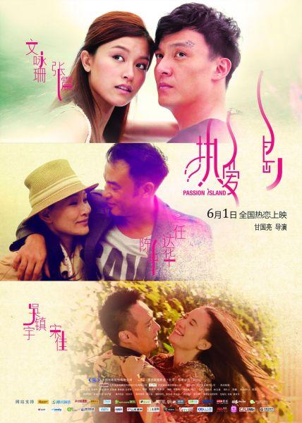 《热爱岛》海报