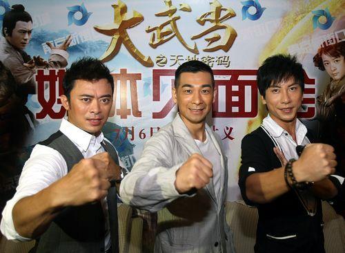 《大武当之天地密码》南京首映