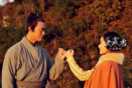 《大武当》樊少皇和徐娇