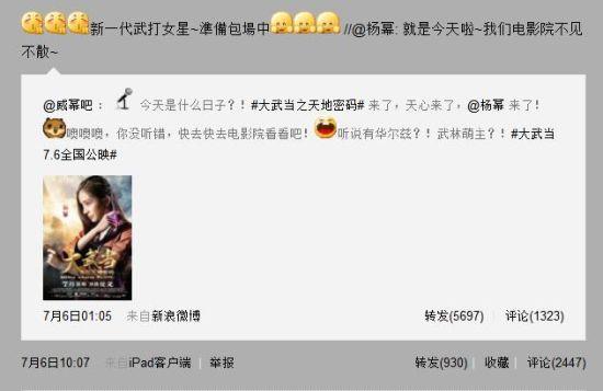 刘恺威微博发声包场《大武当》