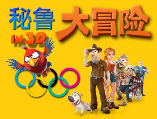 《秘鲁大冒险3D》奥运会黄底版