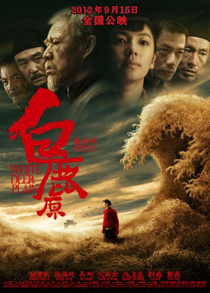 《白鹿原》9月15日全国公映