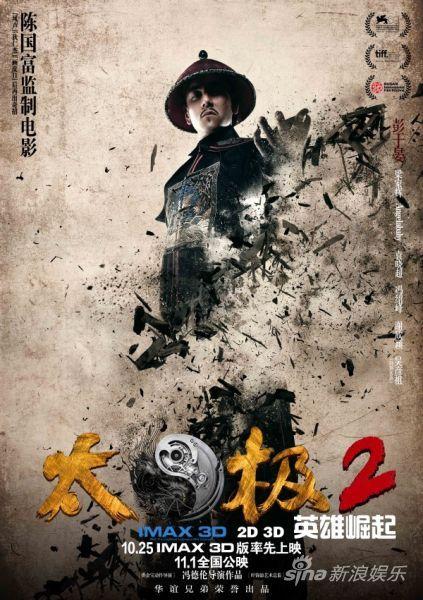 太极2人物海报-彭于晏