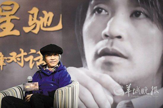 周星驰在中国传媒大学与马云对话