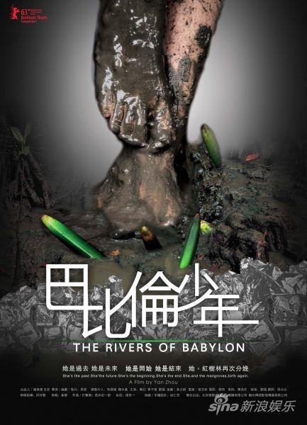 《巴比伦少年》海报