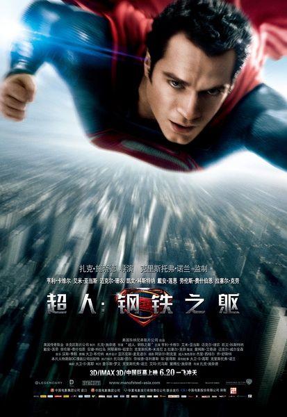 《超人:钢铁之躯》第一