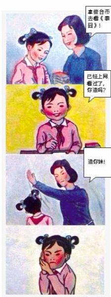 """用近日流行的""""妈妈再打我一次""""漫画来戏弄《泰�濉贰!澳阍炻稹笔恰澳阒�道吗""""的台湾腔讲法。"""