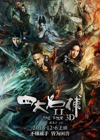 电影《四大名捕2》海报