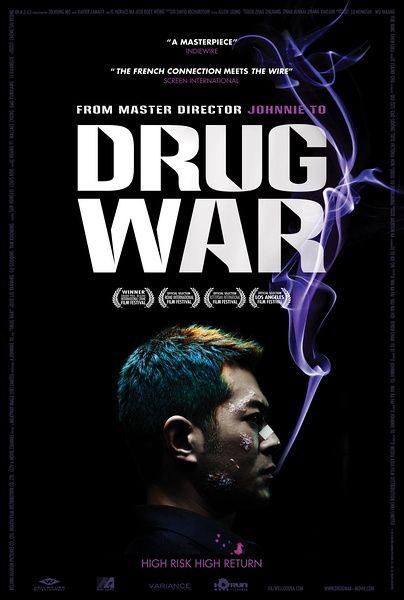 电影《毒战》国际版海报