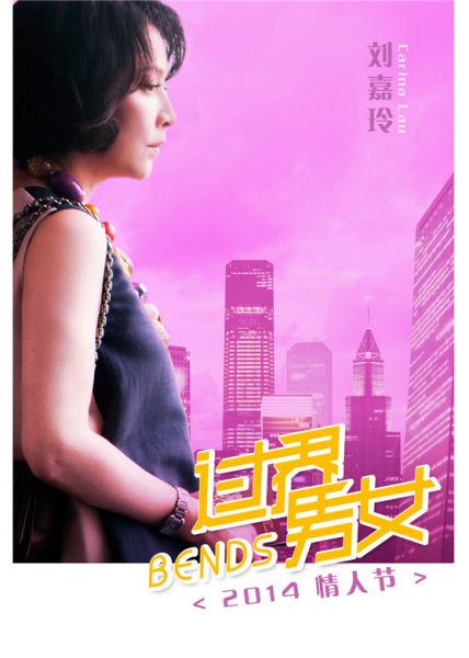 《过界男女》刘嘉玲单人海报