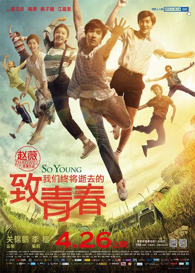 电影《致青春》