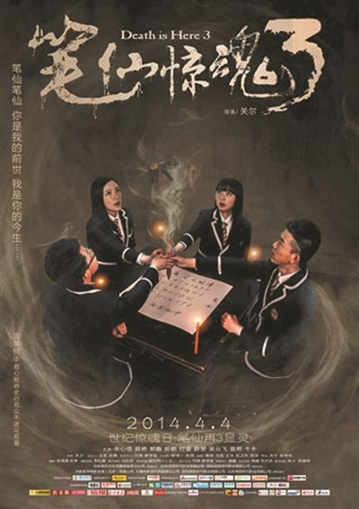 《笔仙惊魂3》海报