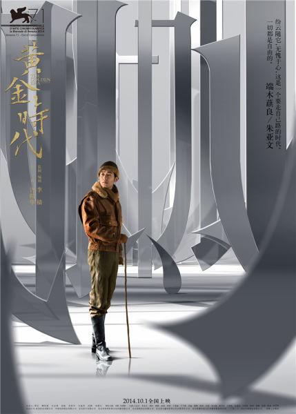 《黄金时代》主题朱亚文海报