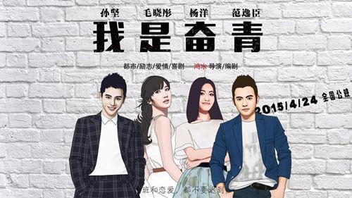 《我是奋青》人物漫画海报