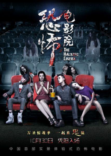 [恐怖电影院][2014][悬疑 / 惊悚][中国]