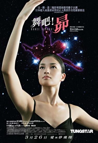 舞吧!昴下载《芭蕾少女》迅雷下载