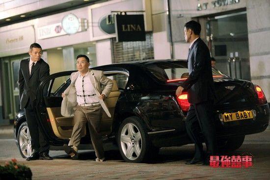 组图:杜汶泽《最强囍事》豪车保镖夜会张柏芝