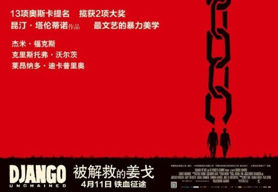 《被解救的姜戈》中文海报,4月11日上映首日遭停映