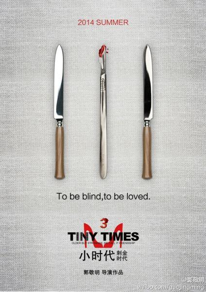 《小时代3》先导海报