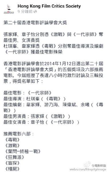 香港电影评论学会奖获奖名单