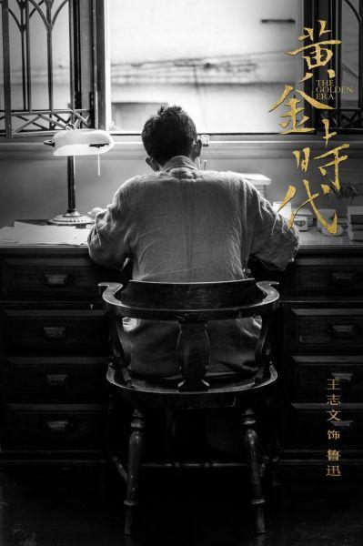 在片方发布的造型照中,王志文只是露出了北影