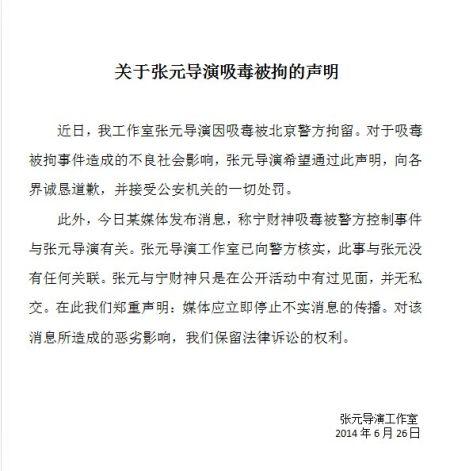 关于张元导演吸毒被拘的声明