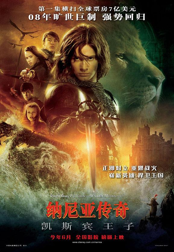 《纳尼亚传奇2》6月内地上映中文海报曝光(图)