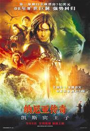 《纳尼亚传奇2:凯斯宾王子》重回魔幻世界(图)
