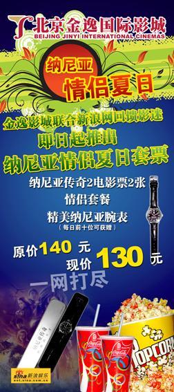 北京金逸影城看《纳尼亚传奇2》送精美腕表(图)