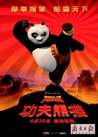 好莱坞动画片《功夫熊猫》让观众笑岔气(图)