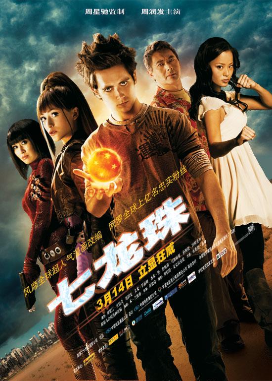 《七龙珠》内地版中文预告片与海报公布(图)