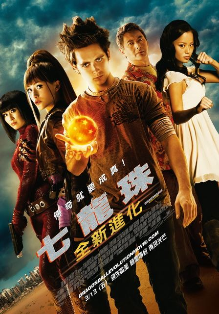 电影版《七龙珠》跨入公映年宣传全面激活(图)