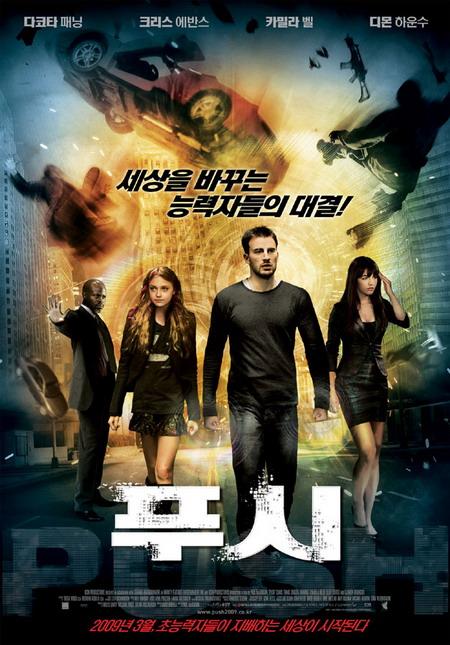 韩国票房综述:《异能》胜《七龙珠》名次暴跌