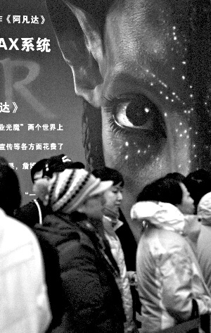 《阿凡达》成国内最快破亿电影公映三天破亿元