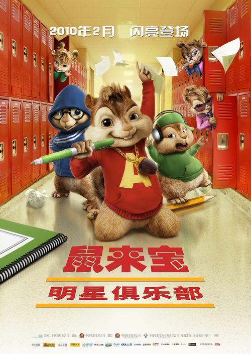 《鼠来宝2》今日上映三大看点解析(图)