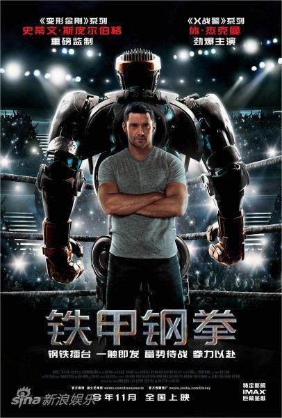 《铁甲钢拳》人物海报