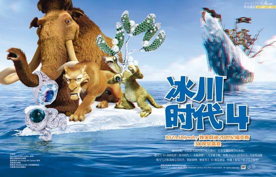 新浪娱乐讯 备受观众期待的好莱坞卖座3D动画大片《冰川时代4》(曾译《冰河世纪4》)目前已经在全球34个国家和地区率先上映,在多个国家获得周票房冠军,并收获好口碑。电影即将于7月13日北美上映,而中国也有望暑期引进,此次冰川英雄们将带领大家一同踏上一段惊奇的海上冒险旅程,该片目前是7月降温消暑的首选电影。   时尚杂志《芭莎珠宝》也在7月刊推出了一组特别的时尚大片,猛犸象曼尼、无敌贱鼠奎特、话唠树懒希德等超级可爱的冰川动物戴上了华丽的珠宝,要演绎一场相当搞笑的华美盛宴。   《冰川4》萌物拍珠宝大片