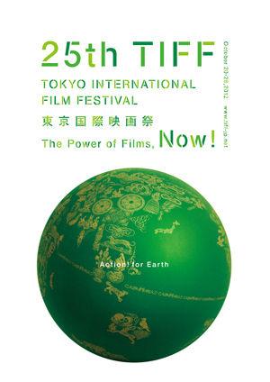 第25届东京国际电影节