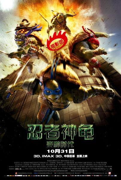 《忍者神龟》电影海报