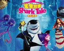 《鲨鱼故事》